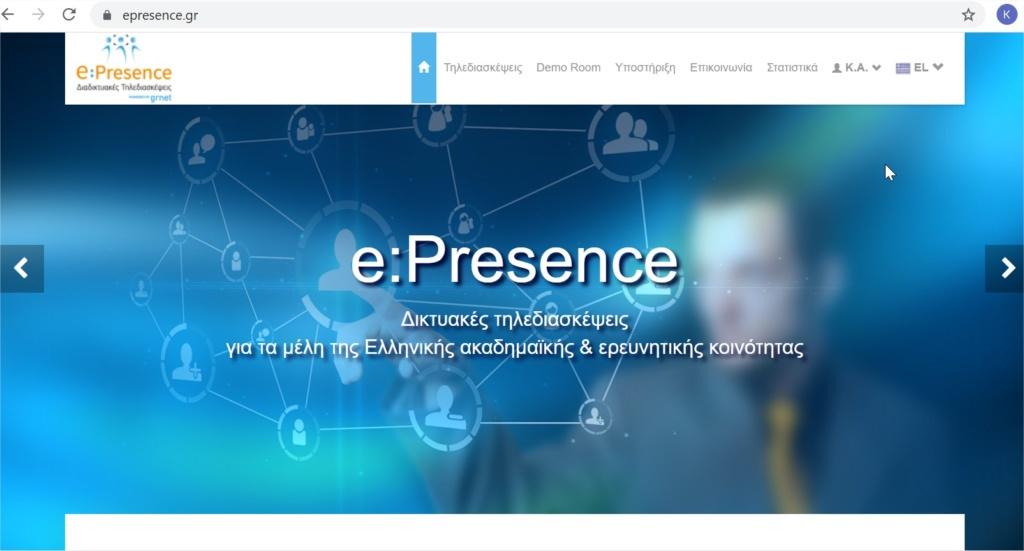 e-presence-%ce%b1%ce%bd%cf%84%ce%b9%ce%b3%cf%81%ce%b1%cf%86%ce%ae